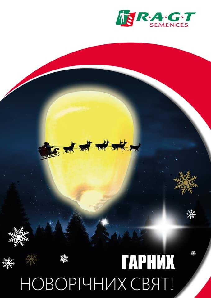Любі наші друзі, колектив РАЖТ Семенс-Україна щиро вітає вас із наступаючими новорічними святами!